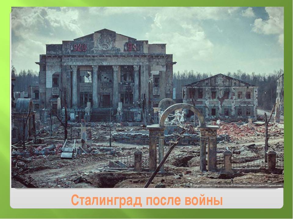 Сталинград после войны