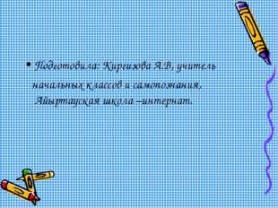 Подготовила: Киргизова А.В, учитель начальных классов и самопознания, Айыртау
