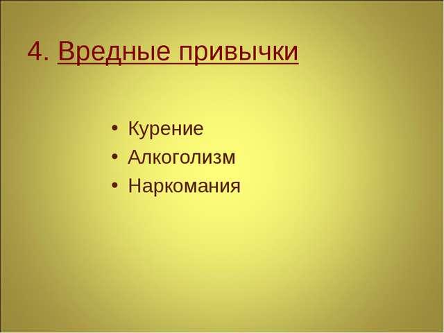 4. Вредные привычки Курение Алкоголизм Наркомания