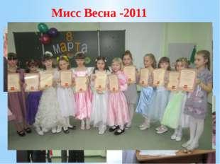 Мисс Весна -2011
