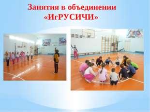 Занятия в объединении «ИгРУСИЧИ»