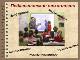 Проблемное Коммуникативное Интенсивное Коллективное Развивающее Педагогически