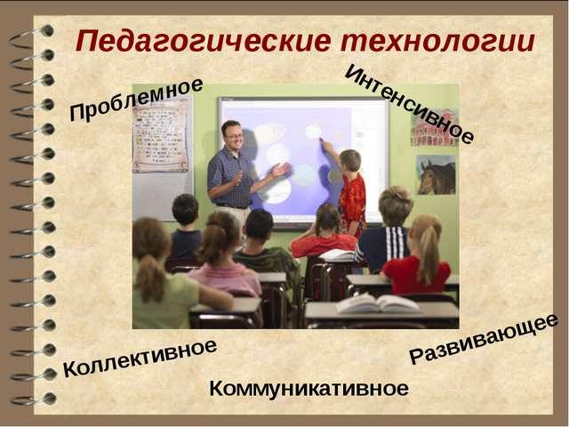 Проблемное Коммуникативное Интенсивное Коллективное Развивающее Педагогически...