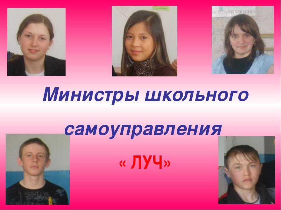 Министры школьного самоуправления « ЛУЧ»