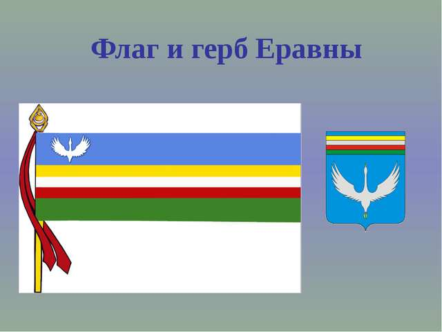 Флаг и герб Еравны