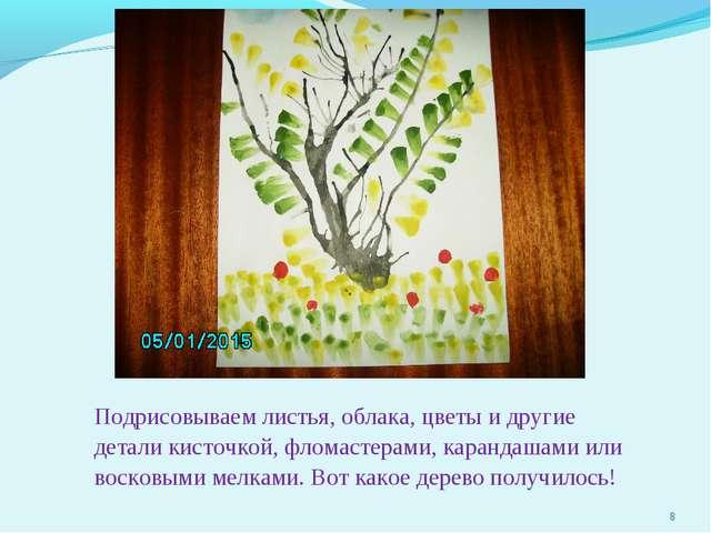 Подрисовываем листья, облака, цветы и другие детали кисточкой, фломастерами,...