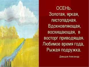 ОСЕНЬ. Золотая, яркая, листопадная. Вдохновляющая, восхищающая, в восторг при