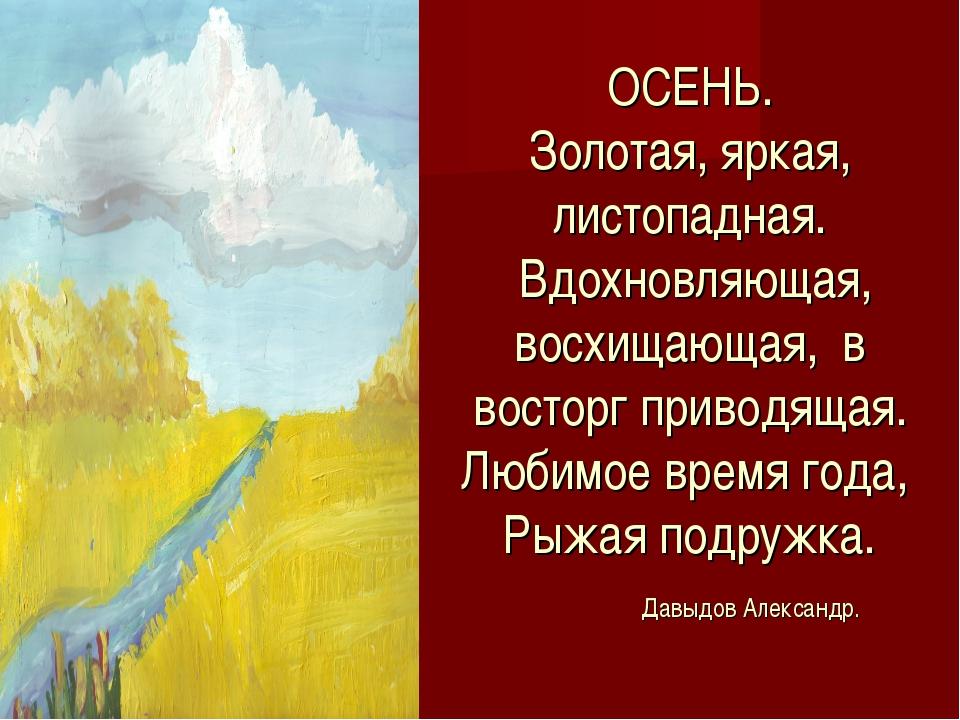 ОСЕНЬ. Золотая, яркая, листопадная. Вдохновляющая, восхищающая, в восторг при...