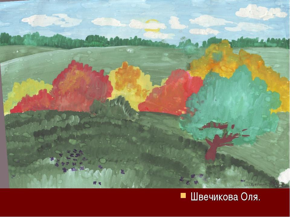 Швечикова Оля.