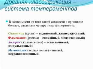 Древняя классификация – система темпераментов В зависимости от того какой жид