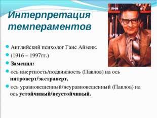 Интерпретация темпераментов Английский психолог Ганс Айзенк. (1916 – 1997гг.)
