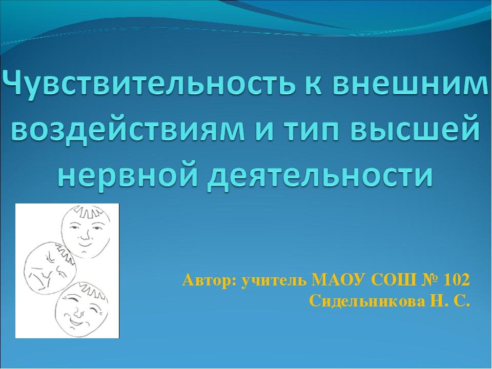 Автор: учитель МАОУ СОШ № 102 Сидельникова Н. C.
