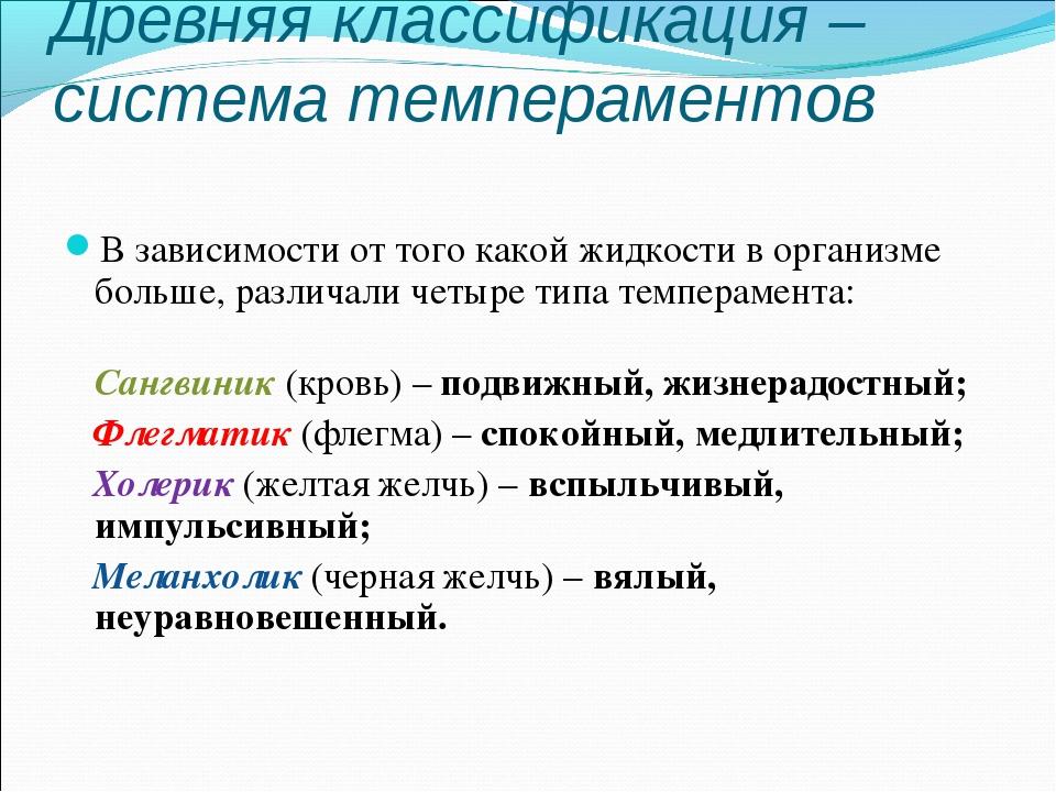 Древняя классификация – система темпераментов В зависимости от того какой жид...