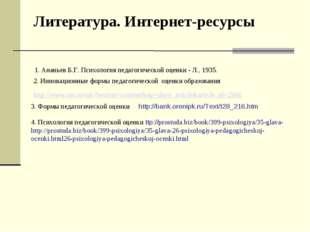 Литература. Интернет-ресурсы 11. Ананьев Б.Г. Психология педагогической оценк