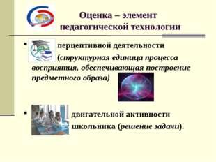 Оценка – элемент педагогической технологии перцептивной деятельности (структ