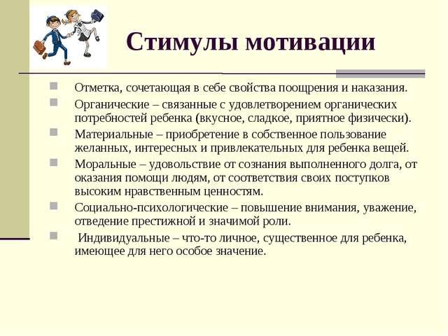 Стимулы мотивации Отметка, сочетающая в себе свойства поощрения и наказания....