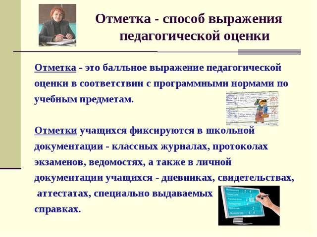 Отметка - способ выражения педагогической оценки Отметка - это балльное выра...