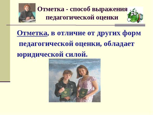 Отметка - способ выражения педагогической оценки Отметка, в отличие от други...
