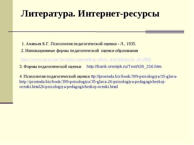 Литература. Интернет-ресурсы 11. Ананьев Б.Г. Психология педагогической оценк...