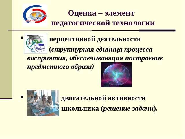 Оценка – элемент педагогической технологии перцептивной деятельности (структ...