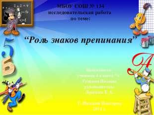 """МБОУ СОШ № 134 исследовательская работа по теме: """"Роль знаков препинания"""" Вып"""