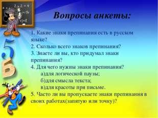 Вопросы анкеты: 1. Какие знаки препинания есть в русском языке? 2. Сколько вс
