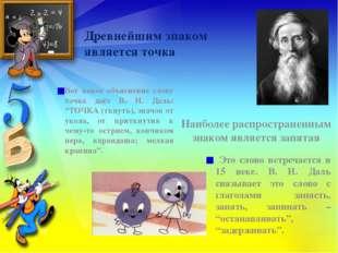 Древнейшим знаком является точка Вот какое объяснение слову точка даёт В. И.