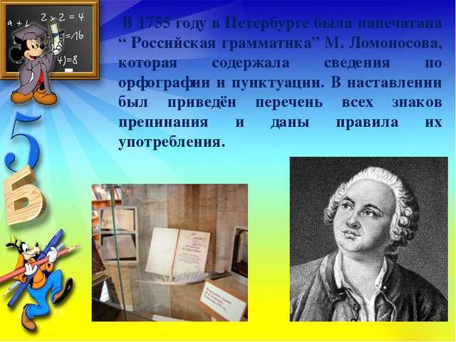 """В 1755 году в Петербурге была напечатана """" Российская грамматика"""" М. Ломонос..."""