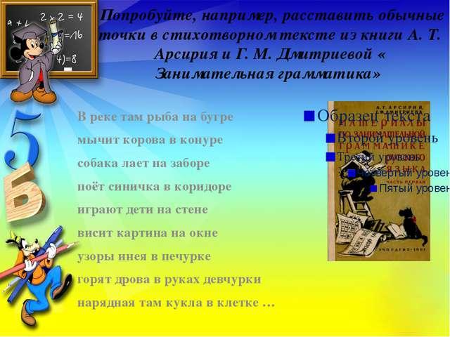 Попробуйте, например, расставить обычные точки в стихотворном тексте из книг...
