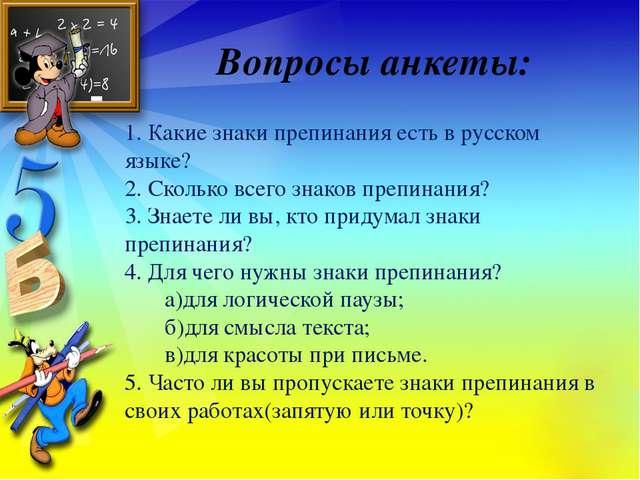 Вопросы анкеты: 1. Какие знаки препинания есть в русском языке? 2. Сколько вс...