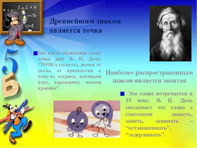 Древнейшим знаком является точка Вот какое объяснение слову точка даёт В. И....