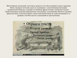 Многообразие наказаний, пыточных средств и способов развязать язык в древнем