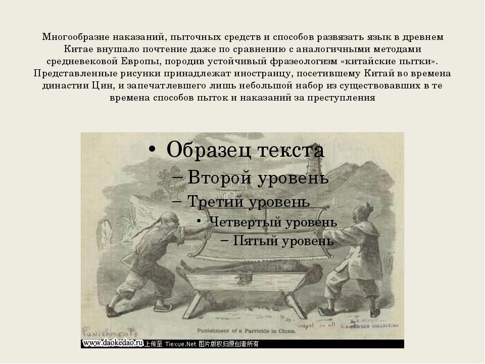 Многообразие наказаний, пыточных средств и способов развязать язык в древнем...