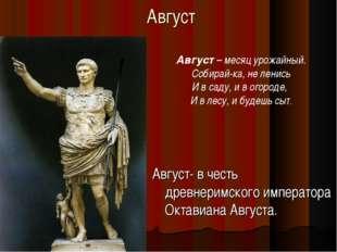 Август Август- в честь древнеримского императора Октавиана Августа. Август –
