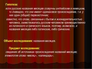 Гипотеза: если русские названия месяцев созвучны английским и немецким, то оч
