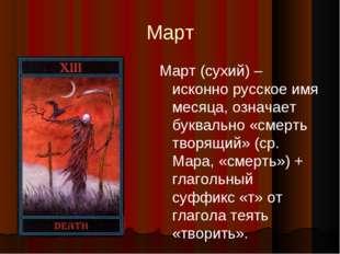 Март Март (сухий) – исконно русское имя месяца, означает буквально «смерть тв