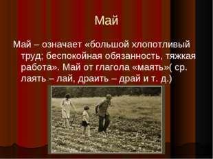 Май Май – означает «большой хлопотливый труд; беспокойная обязанность, тяжкая