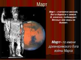 Март Март- по имени древнеримского бога войны Марса Март – считается весной,