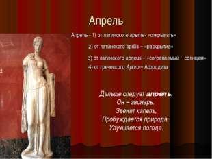 Апрель Апрель - 1) от латинского aperire- «открывать» 2) от латинского aprili