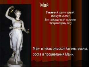 Май Май- в честь римской богини весны, роста и процветания Майи. В мае всё кр