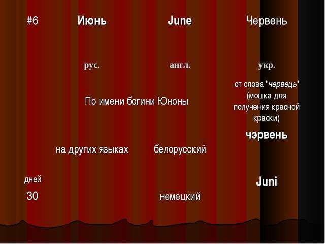 """#6ИюньJuneЧервень рус.англ.укр. По имени богини Юноныот слова """"червець..."""