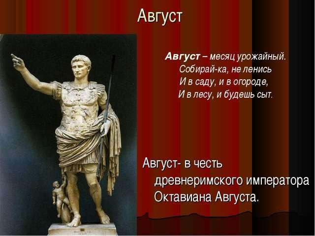 Август Август- в честь древнеримского императора Октавиана Августа. Август –...