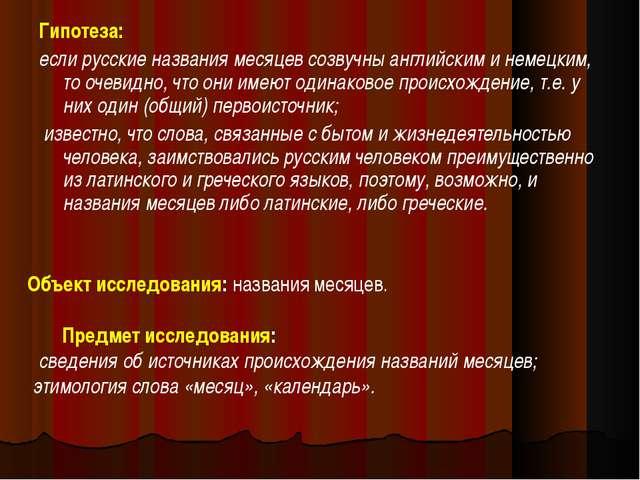 Гипотеза: если русские названия месяцев созвучны английским и немецким, то оч...
