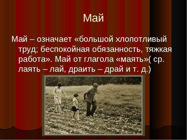 Май Май – означает «большой хлопотливый труд; беспокойная обязанность, тяжкая...