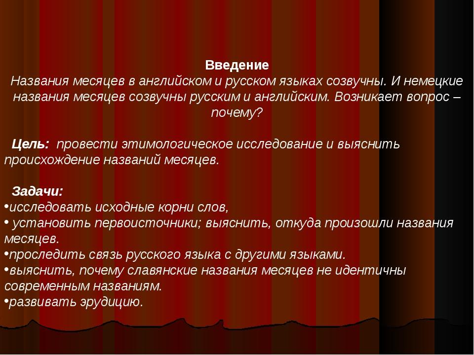 Введение Названия месяцев в английском и русском языках созвучны. И немецкие...