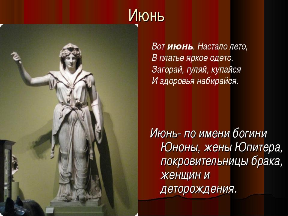 Июнь Июнь- по имени богини Юноны, жены Юпитера, покровительницы брака, женщин...