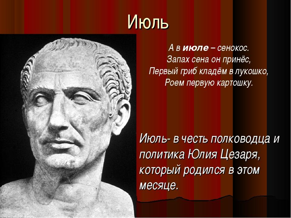 Июль Июль- в честь полководца и политика Юлия Цезаря, который родился в этом...
