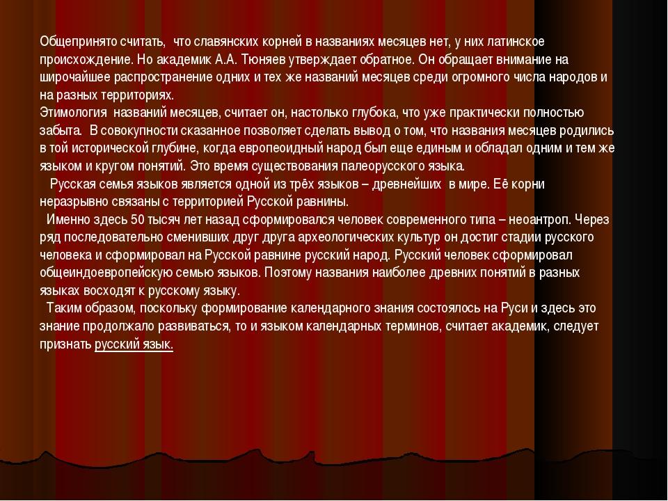 Общепринято считать, что славянских корней в названиях месяцев нет, у них лат...