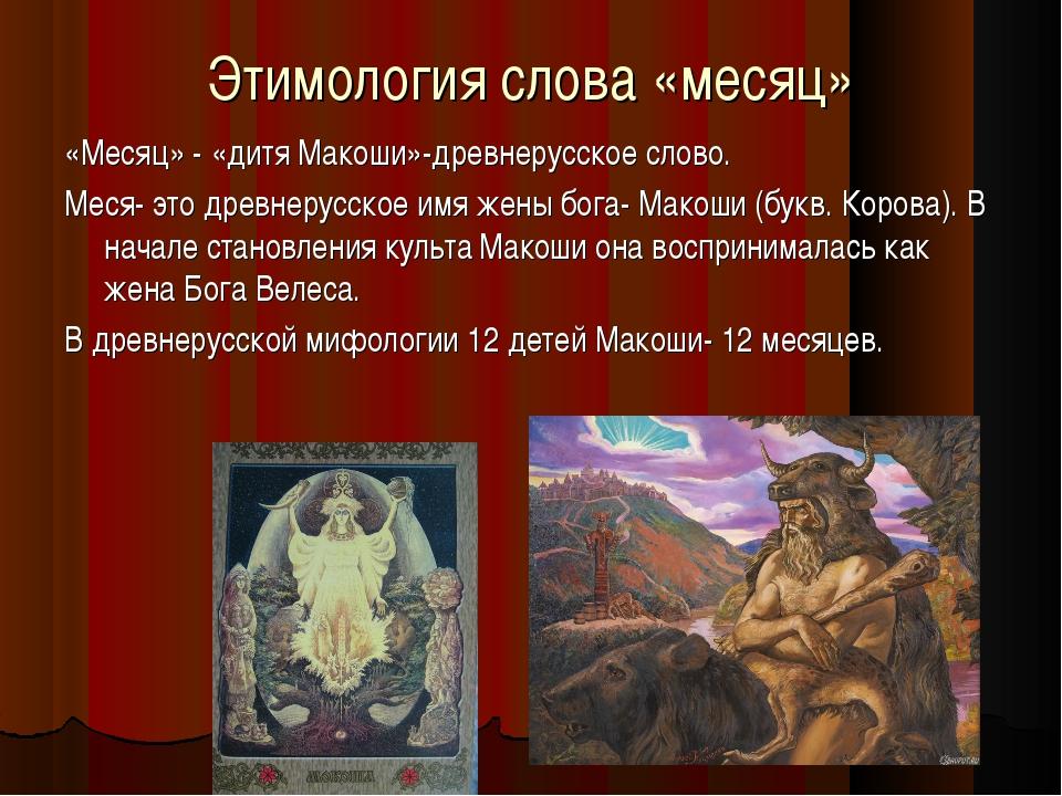 Этимология слова «месяц» «Месяц» - «дитя Макоши»-древнерусское слово. Меся- э...