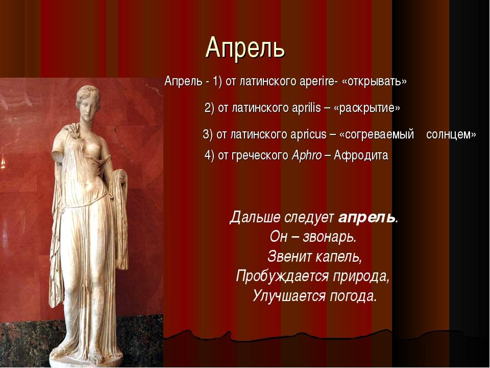 Апрель Апрель - 1) от латинского aperire- «открывать» 2) от латинского aprili...